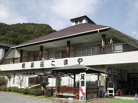 こまや(神奈川県 塩川鉱泉)