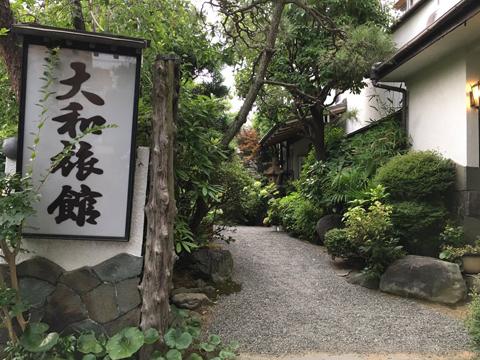 大和旅館(神奈川県 鶴巻温泉)