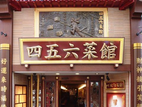 横浜 四五六菜館