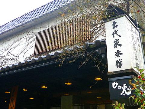 名代家(新潟県 弥彦温泉)