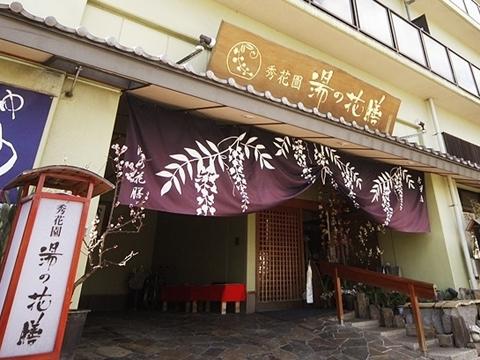 秀花園湯の花膳(静岡県 熱海温泉)