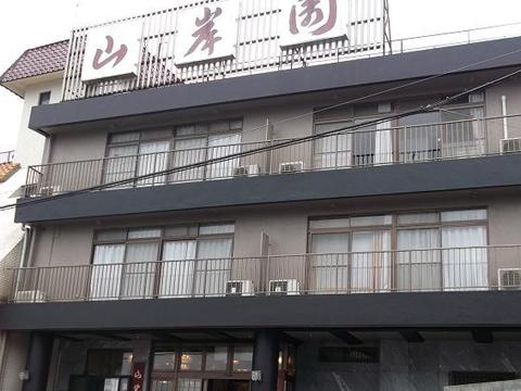 山岸園(静岡県 伊東温泉)