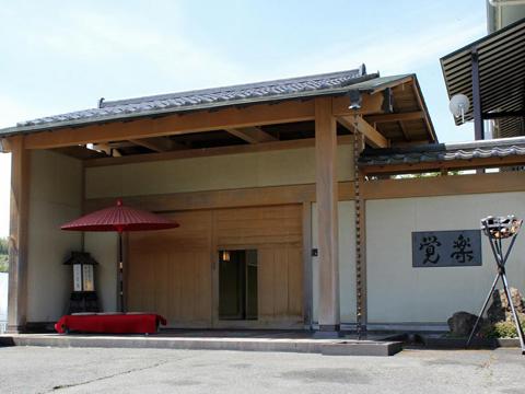 かんすい苑覚楽(栃木県 那須黒磯温泉)