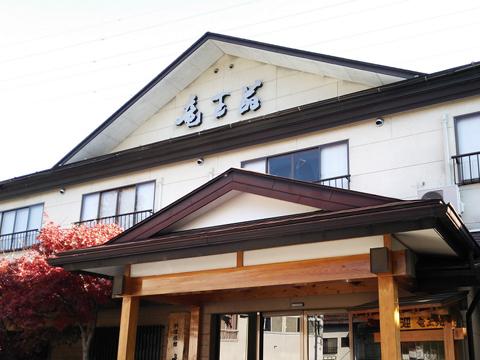 竜王苑(栃木県 龍王峡)